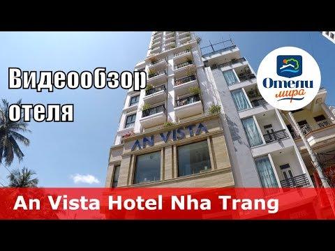 An Vista Hotel – отель 3* (Вьетнам, Нячанг). Обзор 2018