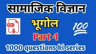 Social science || भूगोल || geography || part -1 || 1000 questions ki series