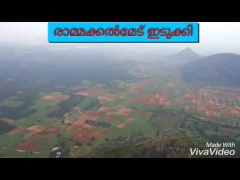 Ramakkalmedu  രാമക്കൽമേട്  idukki Kerala