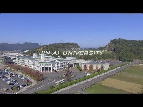 仁愛 大学