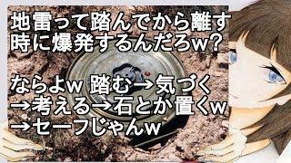 地雷って踏んでから離す時に爆発するんだろw? ならよw 踏む→気づく→考える→石とか置くw→セーフじゃんw【2ch】 thumbnail