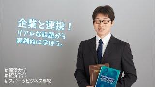 【WEB OPEN CAMPUS】経営専攻の先生へ3つの質問!