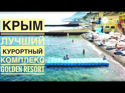 Алушта Голден Резорт Крым 2019 | ЛУЧШИЙ курортный комплекс - GOLDEN RESORT  | #Авиамания