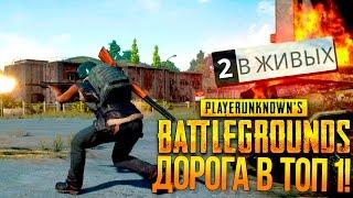 ДОРОГА В ТОП 1 - Battlegrounds