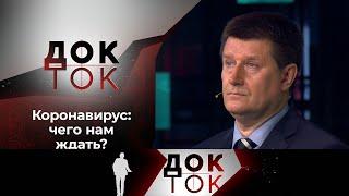 Сто вопросов к коронавирусу Док ток Выпуск от 15 09 2020