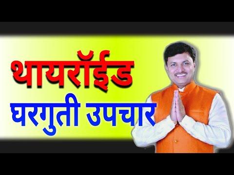 मोफत घरगुती उपचार - थायराइड | dr swagat todkar tips in marathi | स्वागत  तोडकर