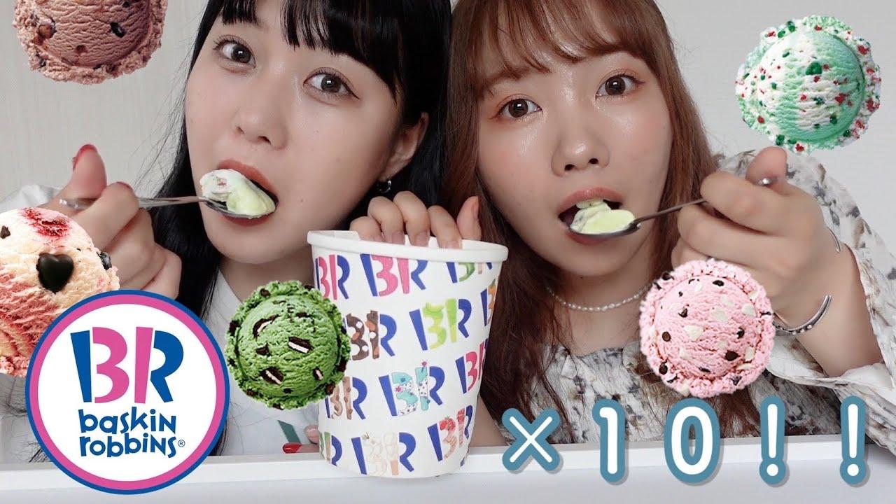 【サーティーワン】31のアイスクリーム10種類食べたら夏感じた