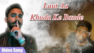 Laut Aa Khuda Ke Bande | Song 2019 | Rap Song 2019 | Latest Hindi Song