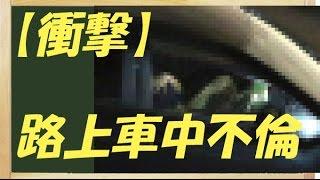 【衝撃】路上車中不倫!NHK女子アナとキャスターの衝撃写真!(写真あり) thumbnail