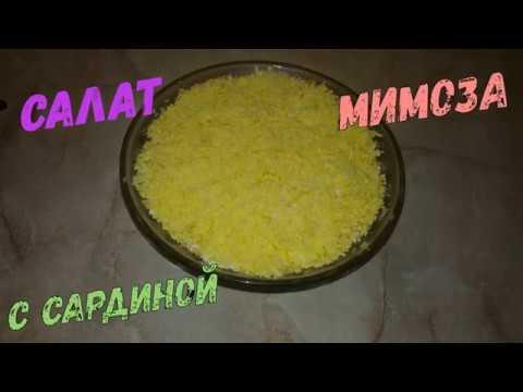 Салат мимоза рецепт сардина