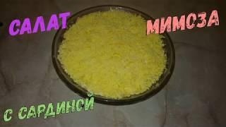 Салат Мимоза с сардиной - классический рецепт