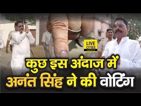 Munger Lok Sabha Election : Anant Singh ने डाला Vote, चेहरे पर दिखा Munger जीतने का उत्साह |
