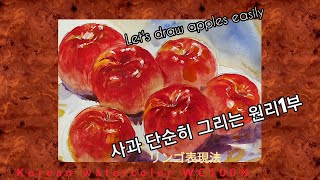 (기초정물)맛있는홍옥1부,사과 쉽게 잘그리는 법,기초수…