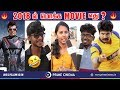 2018 Mokka Movie Ethu? - Prime Cinema