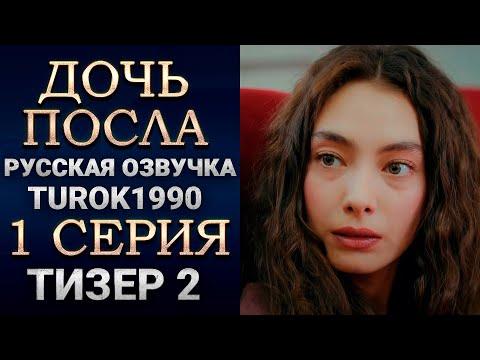 Дочь посла 1 серия русская озвучка