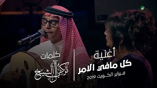 رابح صقر و نوال الكوتية - كل ما في الامر | فبراير الكويت  2019 | Rabih Sagr & Nawal Al Kuwaitia