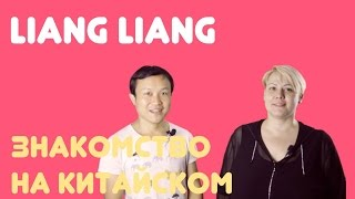 Китайский язык бесплатно  Урок 4 Знакомство на китайском языке