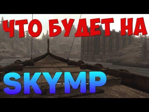 Что планируют реализовать на сервере SkyMP? Информация от подписчика | Skyrim Online thumbnail