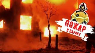Пожар в двухэтажном бараке, полностью охвачен огнём