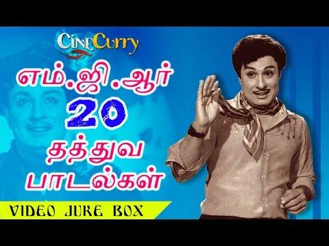 எம்.ஜி.ஆர் - 20 தத்துவ பாடல்கள் | 20 MGR Thathuva Paadalgal | MGR Hits | Super Hit MGR Video JukeBox