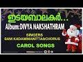 Download Super Hit Malayalam Christmas Carol Song | Album Divyanakshathram | Song Edaya Balakar MP3 song and Music Video