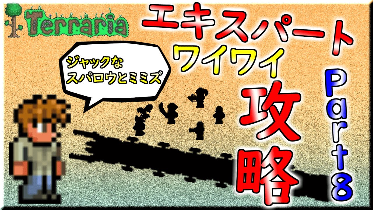 【Terraria】エキスパートモードでワイワイ攻略Part8【1.3.5.3】 - YouTube