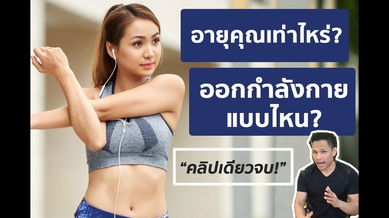 การออกกำลังกาย ลดไขมัน \u0026 ลดน้ำหนัก ที่เหมาะสม ในแต่ละช่วงอายุของผู้หญิง