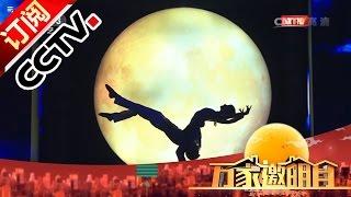 [2016万家邀明月]杂技《皮吊》 表演:唐琮洋 塔雅   CCTV