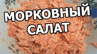 Простой салат из моркови. Морковный за 5 минут!