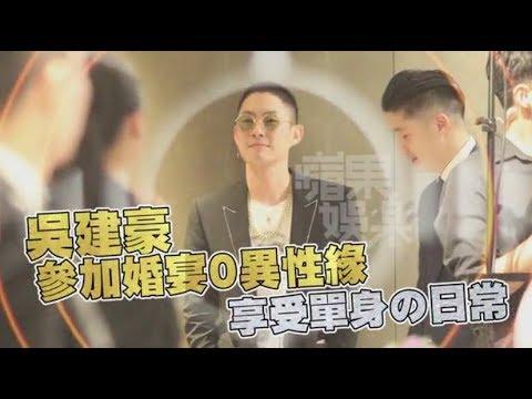 【狗仔偷拍】婚變吳建豪好型 男人簇擁女色止步 | 蘋果娛樂 | 台灣蘋果日報