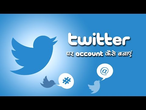 How To Create Twitter Account in Hindi