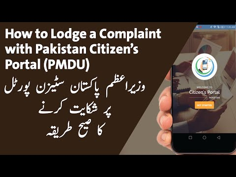 How to Use and Register Complaints on the Pakistan Citizens Portal (PMDU) In 2020