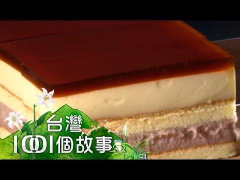 花蓮布丁蛋糕 隱藏版在地好味-臺灣1001個故事part2 - YouTube