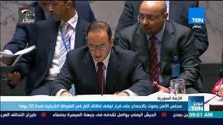 موجزTeN | مجلس الأمن يصوت بالاجماع على قرار لوقف النار في الغوطة الشرقية لمدة 30 يوم