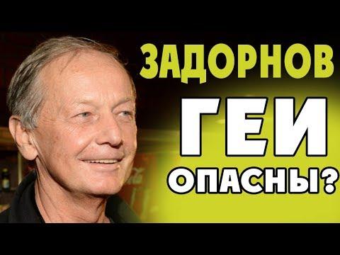 Михаил Задорнов. О