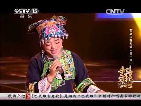 The old song of badei Xiong(巴代雄古老歌) ,eastern miao/hmong language