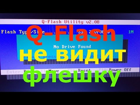 Q Flash не видит флешку
