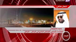 المتحدث الرسمي لـ«بلدي الرياض»: ندعم مشروعات الـ«فود ترك» بهذه الشروط (فيديو)