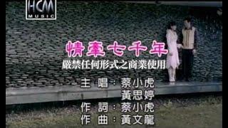蔡小虎vs黃思婷-情牽七千年(練唱版)