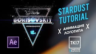 Stardust After Effects tutorial digital code LOGO | Видеоурок