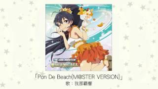 【アイドルマスター】Pon De Beach(M@STER VERSION)(歌:我那覇響)