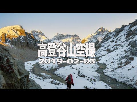 高登谷山 空撮