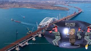 Керченский мост таки рухнет