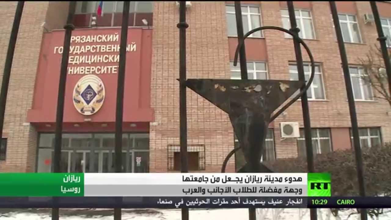 جامعة ريازان للطب والصيدلة وجهة مفضلة للطلبة العرب