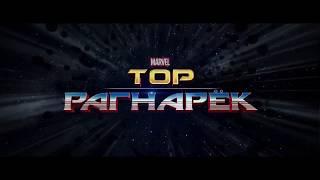 Тор 3  Рагнарёк — Русский трейлер №2 (2017)
