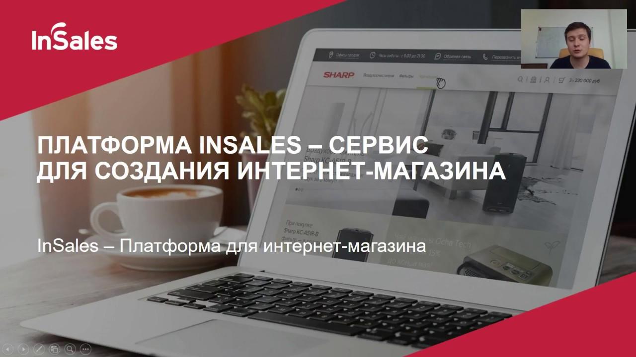 fd1eddb0dd19 Посмотрите короткое видео, в котором мы рассказываем почему платформа  InSales — это оптимальный выбор для открытия интернет-магазина.