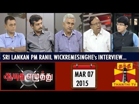 "Ayutha Ezhuthu:Debate on ""Sri Lankan Prime Minister Ranil Wickremesinghe's Interview"" (7/3/15)"