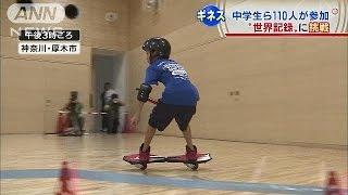 神奈川県厚木市の中学生らが、子どもを中心に人気のブレイブボードで「...