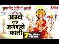 Download Durga Aarti | Ambe Tu Hai Jagdambe | अम्बे तू है जगदम्बे | Maa Durga Aarti | Tripti Shakya MP3 song and Music Video