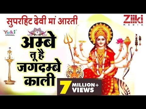 अम्बे तू है जगदम्बे | Maa Durga Aarti | Ambe Maa Ki Aarti | Tripti Shakya